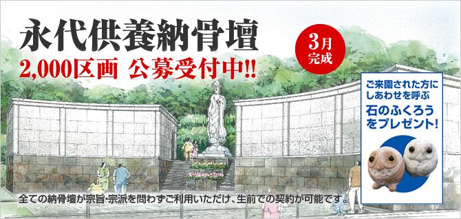 「永代供養納骨壇」2,000区画公募受付中!!