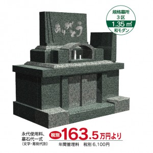 規格墓所3区 1.35㎡和モダン