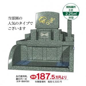 規格墓所3区 2.25㎡洋型